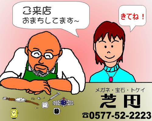 メガネ・宝石・トケイ芝田へ